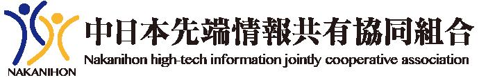 中日本先端情報共有協同組合